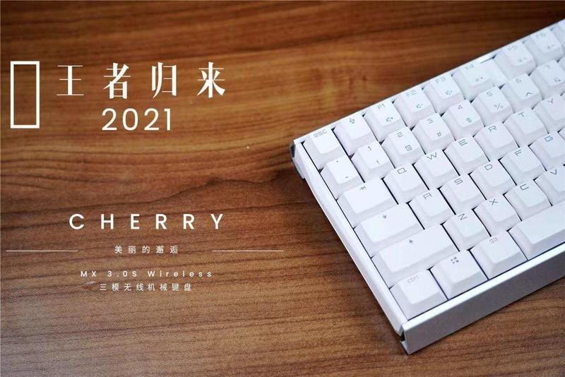 连铸式铝壳+阳极氧化处理,CHERRY首款无线键盘上市,你还坐的住吗?