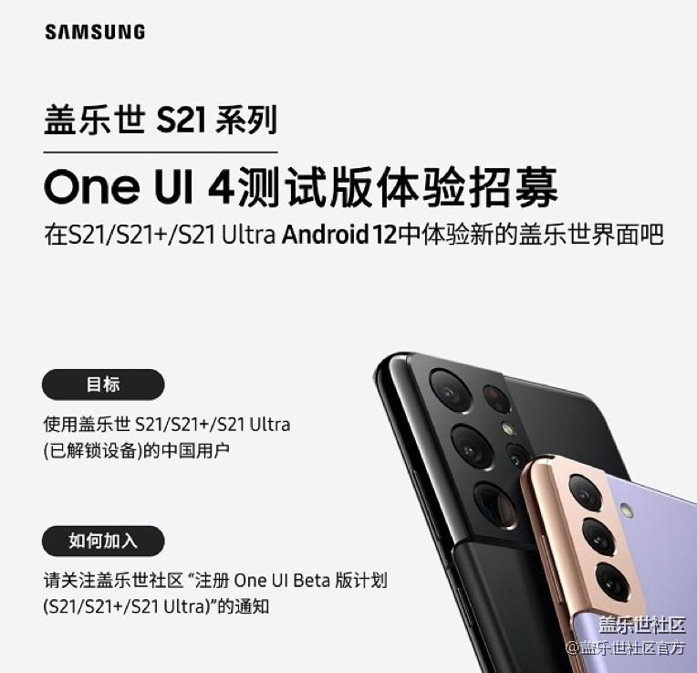 三星 One UI 4 国行来了:预计 10 月 14 日开启内测,基于 Android 12