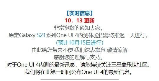 三星 Galaxy S21 系列 One UI 4 内测推迟至 10 月 15 日