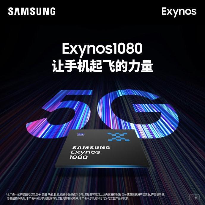 三星将提高 Exynos 芯片在 Galaxy 手机中的使用占比,计划明年出货量翻倍