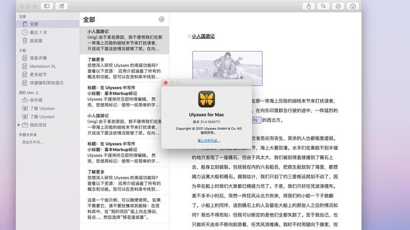 Ulysses 21 for Mac(优秀的markdown写作软件) v21.4中文免激活版