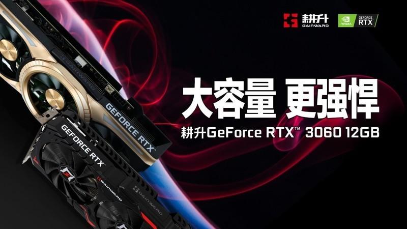 惊喜~耕升RTX3060追风DU 12GB详细评测
