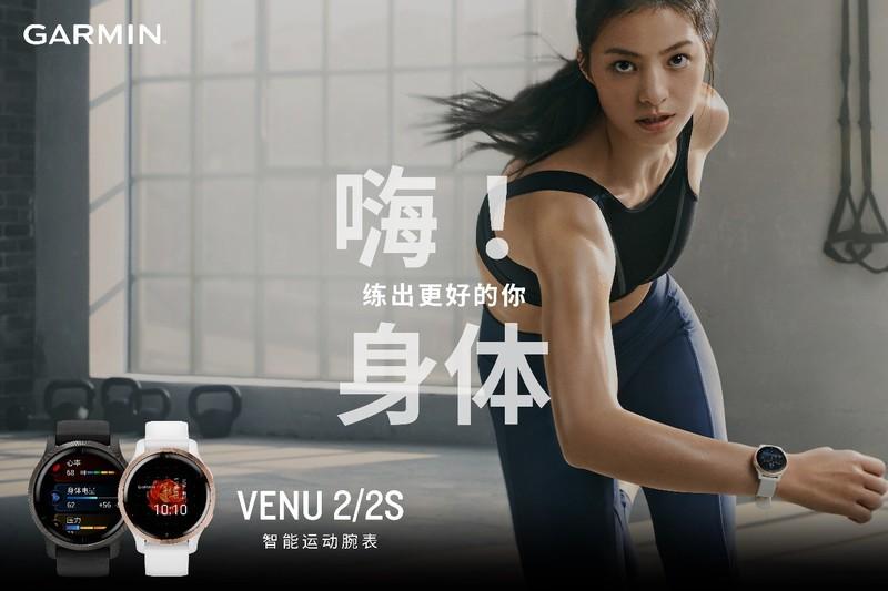 #超级众测节#革新运动健康体验 Venu 2/2S智能运动腕表免费试用