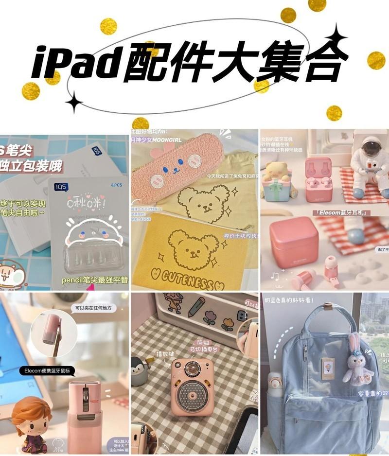 iPad平价配件大合集!高颜值+高性价比,打造最强学习配件