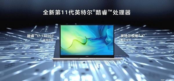华为MateBook D系列史上最全面升级,重塑PC新体验