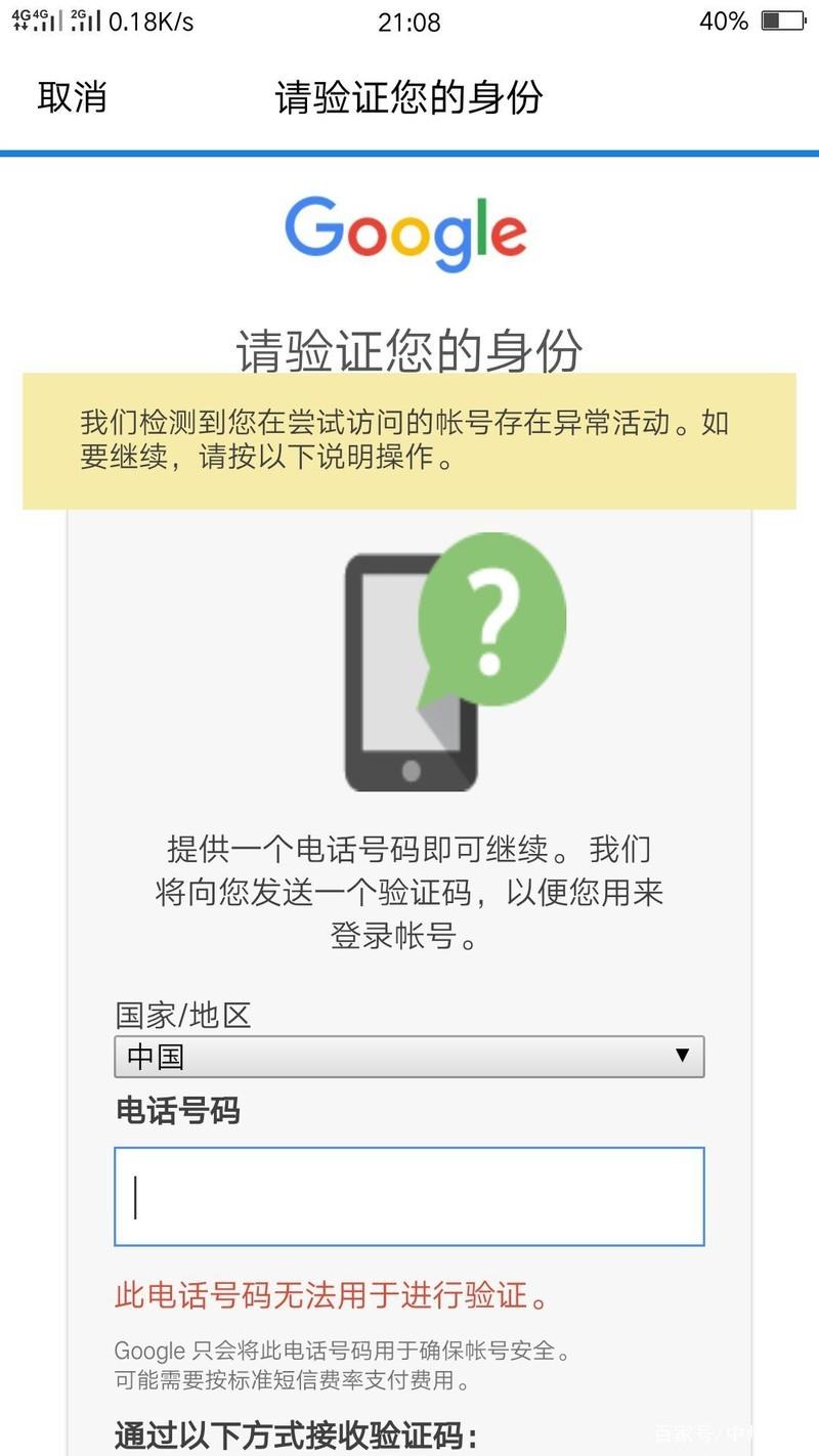 """2021谷歌账号存在异常活动被停用,提示""""此电话号码无法用于进行验证"""""""