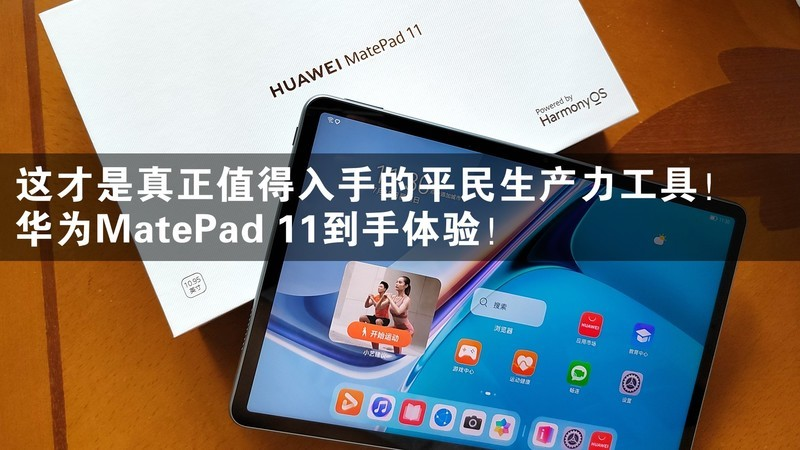 华为MatePad11到手-也许这才是真正值得入手的平民生产力平板