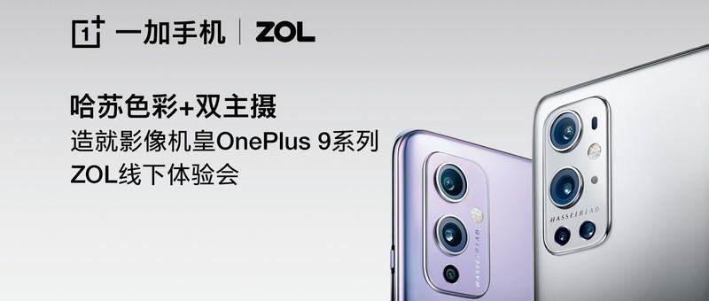 哈苏色彩+双主摄造就影像机皇 OnePlus 9系列 ZOL线下体验会