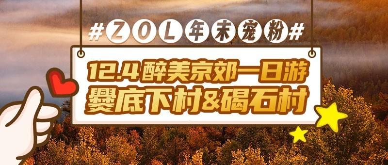 #ZOL年末宠粉#12.4醉美京郊一日游  爨底下村&碣石村